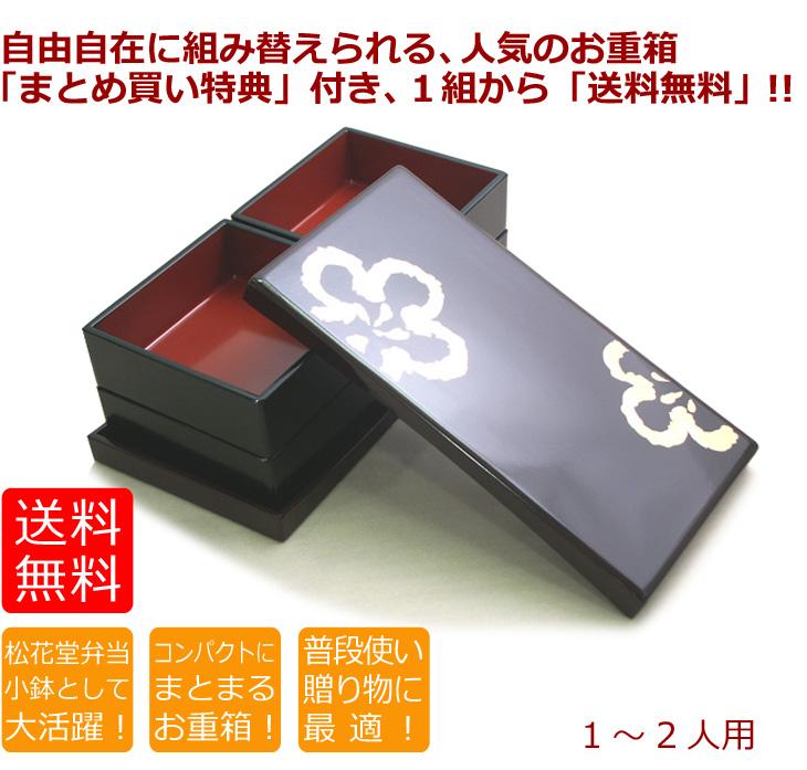 梅型三段重箱 当店ベストセラーお重箱