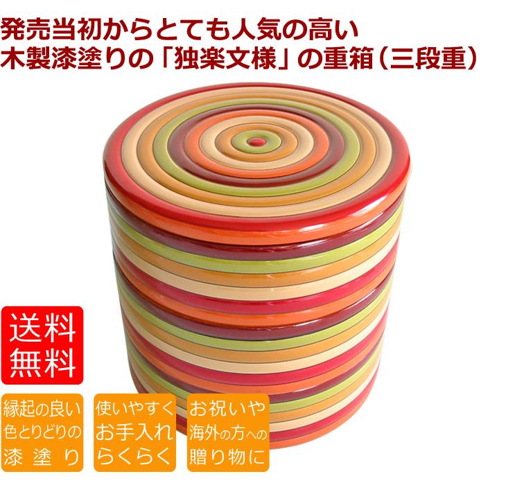 オードブル一段重 ひびき 木製 漆塗りお重箱