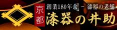 京都 漆塗り・漆器販売 漆器の井助