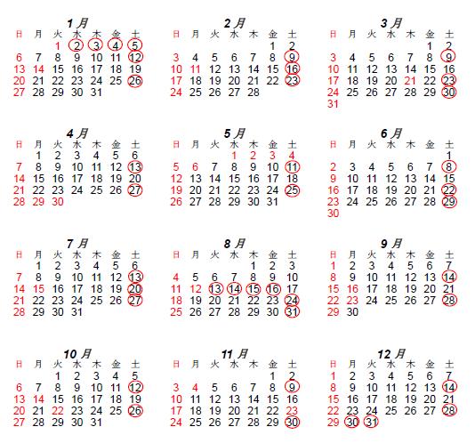 2019年営業日カレンダー