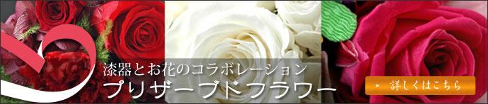 漆器と花のコラボレーション プリザーブドフラワー