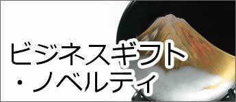 ビジネスギフト・ノベルティ