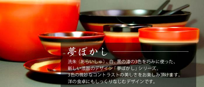 洗朱(あらいしゅ)、白、黒の漆の3色を巧みに使った、新しい漆器のデザイン「夢ぼかし」シリーズ