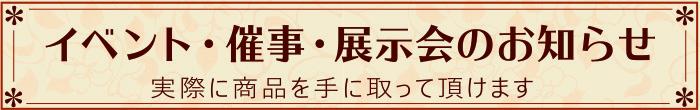 井助のイベント・催事・展示会のお知らせ