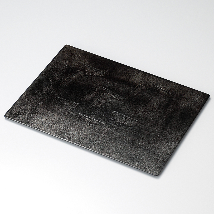 折敷 13.0 錆地 黒 木製 ランチョンマット