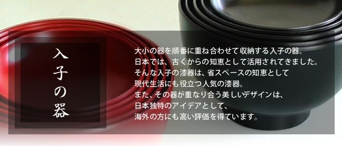 大小の器を順番に重ね合わせて収納する入子の器。 日本では、古くからの知恵として活用されてきました。そんな入子の漆器は、省スペースの知恵として現代生活にも役立つ人気の漆器。また、その器が重なり合う美しいデザインは、日本独特のアイデアとして、海外の方にも高い評価を得ています。