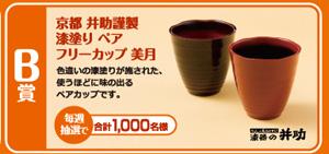 亀田製菓様キャンペーンプレゼント賞品 ペアフリーカップ 美月