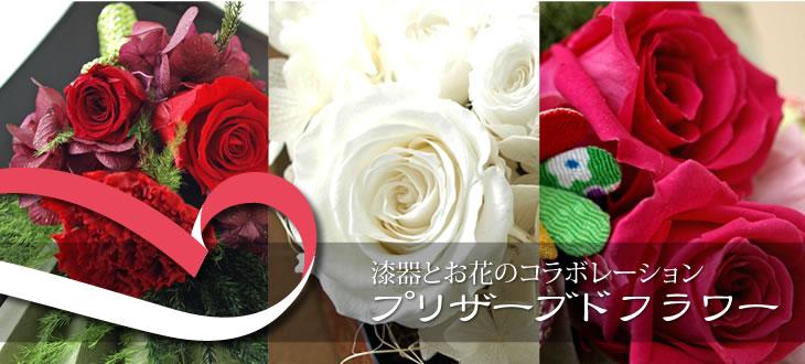漆器とお花のコラボレーション プリザーブドフラワー