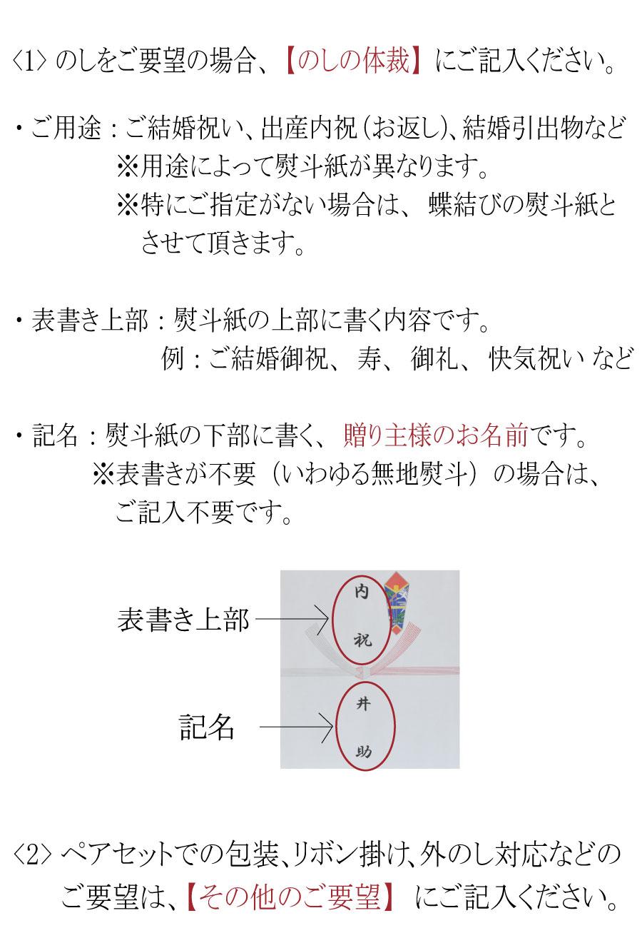 ラッピング・熨斗のご指定方法